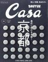 Casa BRUTUS (カーサ・ブルータス) 2016年 10月号 [雑誌]