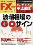 � FX (���ե��å���) ��ά.com (�ɥåȥ���) 2016ǯ 10��� [����]