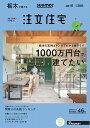 SUUMO注文住宅 栃木で建てる 2016年秋号 [雑誌]
