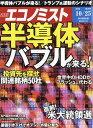 エコノミスト 2016年 10/25号 [雑誌]