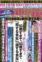 週刊現代 2016年 10/29号 [雑誌]