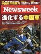Newsweek (ニューズウィーク日本版) 2016年 10/4号 [雑誌]
