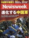 Newsweek (�˥塼����������������) 2016ǯ 10/4�� [����]