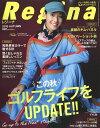 Regina (レジーナ) 秋号 2016年 10/7号 [雑誌]