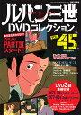 ルパン三世DVDコレクション 2016年 10/18号 [雑誌]