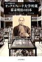 レンズが撮らえた オックスフォード大学所蔵 幕末明治の日本 [ フィリップ グローバー ]