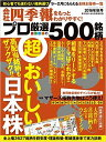 別冊 会社四季報 プロ500銘柄 2016年 10月号 [雑誌]