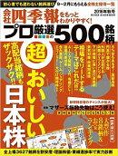 �̺� ��һ͵��� �ץ�500���� 2016ǯ 10��� [����]