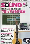 SOUND DESIGNER (������ɥǥ����ʡ�) 2016ǯ 10��� [����]