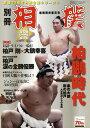 相撲増刊 柏鵬時代 2016年 10月号 [雑誌]