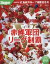 広島東洋カープ優勝記念号 2016年 10月号 [雑誌]