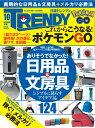 日経 TRENDY (トレンディ) 2016年 10月号 [雑誌]