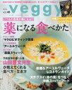 veggy (ベジィ) 2016年 10月号 [雑誌]