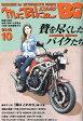 Mr.Bike (ミスターバイク) BG (バイヤーズガイド) 2016年 10月号 [雑誌]