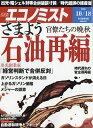 エコノミスト 2016年 10/18号 [雑誌]