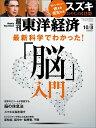 週刊 東洋経済 2016年 10/8号 [雑誌]