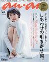 an・an (アン・アン) 2016年 10/26号 [雑誌]