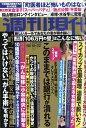 週刊現代 2016年 10/22号 [雑誌]
