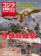 隔週刊 ゴジラ全映画DVDコレクターズBOX (ボックス) 2016年 10/18号 [雑誌]