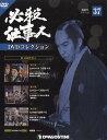 隔週刊 必殺仕事人DVDコレクション 2016年 10/25号 [雑誌]