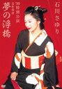 石川さゆり '99特別公演 近松情話 夢の浮橋 [ 石川さゆ...