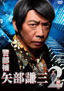 警部補 矢部謙三2 DVD BOX [ 生瀬勝久 ]