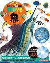 魚 新訂版 [ 講談社 ]