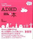 ADHD注意欠陥・多動性障害の本 じょうずなつきあい方がわかる (セレクトbooks) [ 司馬理英