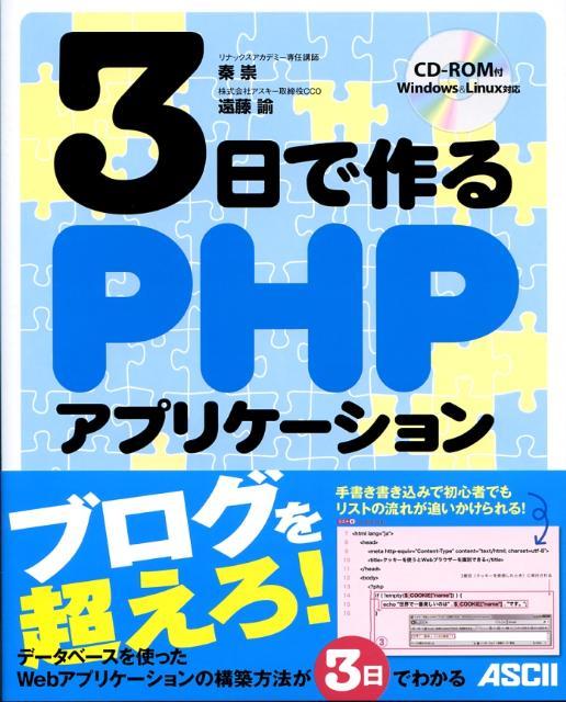 3日で作るPHPアプリケーション [ 秦崇 ]