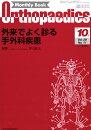 Orthopaedics (���륽�ڥǥ�����) 2016ǯ 10��� [����]