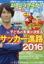 ジュニアサッカーを応援しよう 2016年 10月号 [雑誌]