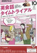 NHK �饸�� �Ѳ��å�����ȥ饤���� 2016ǯ 10��� [����]