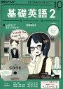 NHK ラジオ 基礎英語2 CD付き 2016年 10月号 [雑誌]