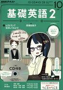 NHK �饸�� ���ñѸ�2 CD�դ� 2016ǯ 10��� [����]