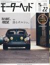 �⡼�����إå� Vol.22 2016ǯ 10��� [����]