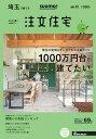 SUUMO注文住宅 埼玉で建てる 2016年秋号 [雑誌]