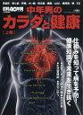 昭和40年男増刊 中年男の健康講座 上巻 2016年 10月号 [雑誌] 2016年 10月号 [雑誌]