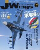 J Wings (������������) 2016ǯ 10��� [����]