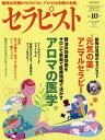 セラピスト 2016年 10月号 [雑誌]