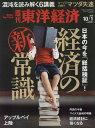 週刊 東洋経済 2016年 10/1号 [雑誌]