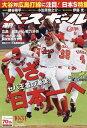 週刊 ベースボール 2016年 10/31号 [雑誌]