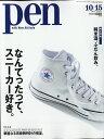 Pen (ペン) 2016年 10/15号 [雑誌]