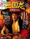 三国志DVD (ディーブイディー)&データファイル 2016年 10/27号 [雑誌]