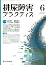 排尿障害プラクティス(VOL.26 NO.1(JUN) 特集:歩行障害 認知症をともなうLUTSの診方 「排尿障害プラクティス」編集委員会