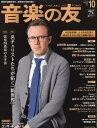 音楽の友 2016年 10月号 [雑誌]