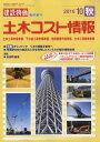 建設物価臨時増刊 土木コスト情報 2016年 10月号 [雑誌]
