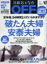日経おとなの OFF (オフ) 2016年 10月号 [雑誌]