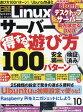 日経 Linux (リナックス) 2016年 10月号 [雑誌]