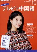 NHK �ƥ�� �ƥ�Ӥ����� 2016ǯ 10��� [����]
