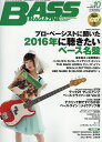 BASS MAGAZINE (ベース マガジン) 2016年 10月号 [雑誌]